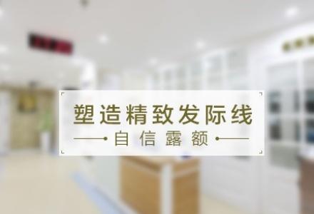 北京FUE发际线植发