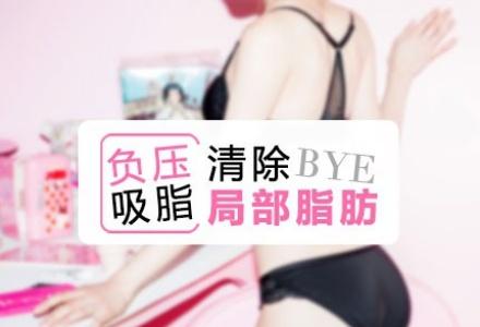 北京吸脂瘦身