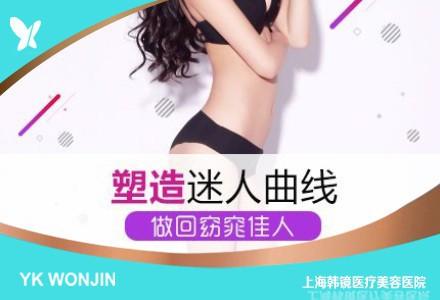 上海吸脂瘦身