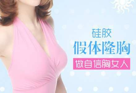 南京隆胸专家zhen挚羙莱
