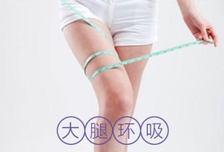 大腿环吸和手工抽脂的区别