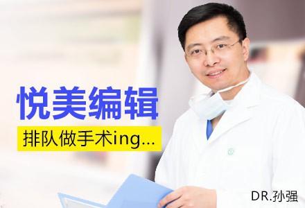 同仁医院副主任医师孙强